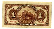 China / Russia … P-S474a … 1 Ruble … 1917 … *VF+*