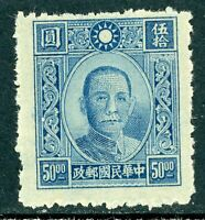 China 1942 Paicheng SYS $50 Blue Engraved Scott 523 W685 ⭐☀⭐☀⭐