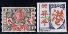 """Hong Kong, SG 170a, MLH, """"Extra Stroke"""" variety"""