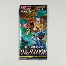 Pokemon Remix Bout SM11a Booster Pack (x1) Sun Moon Japanese Card Box - USA