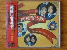 New You're Under Arrest Tokyo Policewoman Duo Soundtrack CD Anime 11T OBI