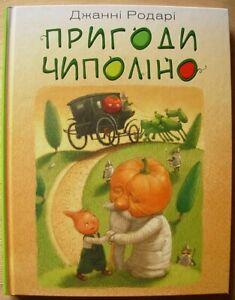 Gianni Rodari Adventures of Cipollino Ukrainian children book
