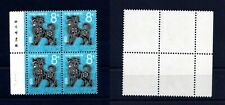 CHINA 1982 T70 NEW YEAR OF THE DOG IMPRINT STAMP SET BK/4 VF MNH