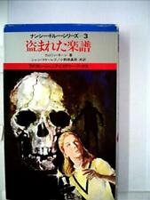 Japanese edition Nancy Drew; Stolen score  Series 3