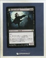MTG - Innistrad: Bloodline Keeper (Japanese) [LV2874]