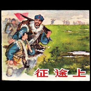 Shanghai - China Chinese Comics 1964 - 连环画