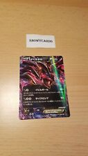 Japanese - Yveltal EX - 037/060 RR - Holo - Pokemon Card - XY1