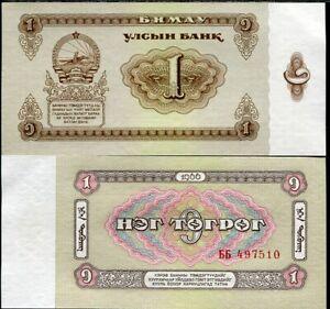 MONGOLIA 1 TUGRIK 1966 P 35 AU-UNC LOT 5 PCS