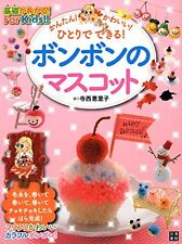 Easy and Cute Pom Pom Craft for Kids. I Can Do It by myself Japanese Craft Book