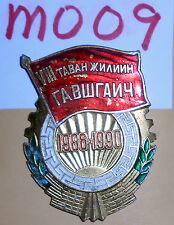 MO09 Mongolian 5 year plan badge from it's communist era, 1986-1990