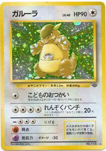 Pokemon PSA Ready Mint/NM Japanese Kangaskhan 115 Holo Rare Jungle 1996 Vintage