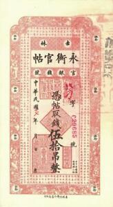 China 50 Tiao Kirin Yung Heng Provincial Bank Banknote 1928  AU/UNC - Choice