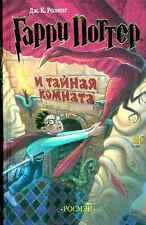 Harry Potter and the Chamber of Secrets J. K. Rowling Гарри Поттер NEW Russian