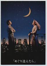 Sleepless in Seattle JAPAN PROGRAM Nora Ephron, Tom Hanks, Meg Ryan, Rita Wilson