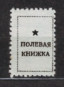 FIELD MAIL Russian WWII WW2 Revenue Fiscal military stamp Russia