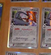 POKEMON JAPANESE RARE CARD HOLO CARTE 047/052 DEOXYS 1ED JAPAN NM