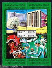 Libya 1979 MNH Blk 4, Communication, Medicine, Stethoscope, Doctors  (C1n)