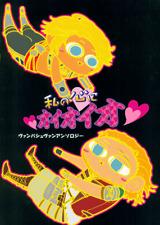 Final Fantasy 12 Xii Doujinshi Comic Vaan x Basch Be Still My Beating Heart