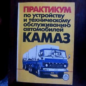 1988 Практикум_ автомобил КАМАЗ; KAMAZ Soviet USSR Russian Truck Vehicles Manual