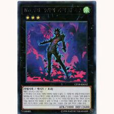 "Yu-Gi-Oh Card ""Number 75: Bamboozling Gossip Shadow"" (CP18-KR032) Rare korea ver"