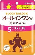 ☀Pillbox Block & Block Five Star Plus 60 Capsules Diet support Supplement Japan