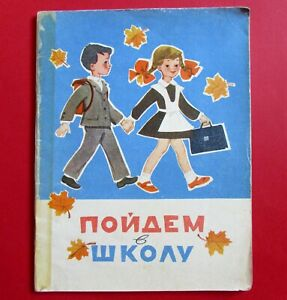 1968 RUSSIAN SONGS, GAMES, DANCES FOR CHILDREN. ACCOMPANIED BY PIANO ACCORDION