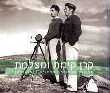 Israel Palestine Zionism KKL Jewish National Fund JNF Aliyah Yishuv קרן קיימת