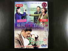 Japanese Drama Fukuoka Love Story + Beat