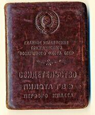 Soviet red Order medal star Pilot ID  ( #1964)