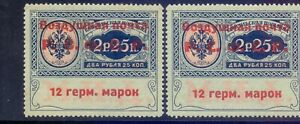 21-2.RUSSIA,1922 CONSULAR AIR POST SC.CO1 X 2 TYPES MH,EAGLE,SIGNED