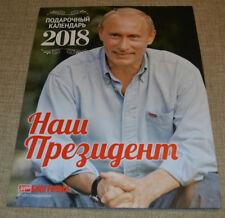 2018 WALL CALENDAR PUTIN VLADIMIR PRESIDENT RUSSIA ПУТИН GIFT 100% ORIGINAL NEW