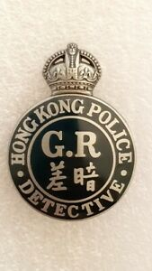 Hong Kong badge KC HK detective