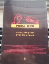 SEX NOW THE HEBREW GUIDE BOOK FOR SEX CULTURE ADULTS FROM ALL AGES BOOK