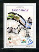 ISRAEL SOUVENIR LEAF CARMEL #624 GIVAATAIM 90th ANNIVERSARY   FD   CANCELLED