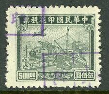 China 1945 Airplane-Ship-Train Revenue $500 Dah Tung VFU X484 ⭐⭐⭐⭐⭐⭐