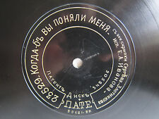 78rpm E.A. IVANOVA (Soprano) on ETCHED PATHE ST. PETERSBURG 1913 - TOP COPY !