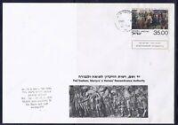 ISRAEL 1983 STAMP BABI YAR MASSACRE HOLOCAUST ON YAD VASHEM FDC JUDAICA