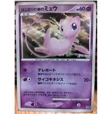Tree of Beginning's Mew 10th Anniversary Ultra Rare Promo Holo Foil Pokemon Card