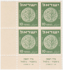 "ISRAEL 1949 2nd Coinage ""MERED"" Definitive issue 10 Mil Ta-Bl MNH Bale CV $115"