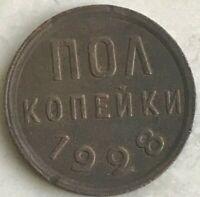 1928 Russia 1/2 Kopek - Small Copper - CCCP