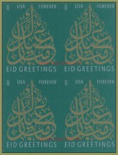 4800a Eid 2013 Imperf Block of 4 stamps from Press Sheet No Die Cuts Calligraphy