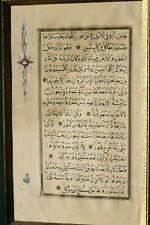 Antique c1856 HOLY KORAN gold gilded Manuscript page, ARABIC / PERSIAN/OTTOMAN