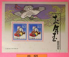 Japan 1557 Souvenir Sheet  Mint NH  see photo AS-425