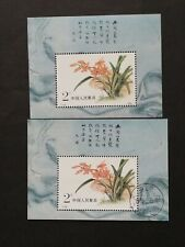 Chinese Stamps -- China 1988 SC2188