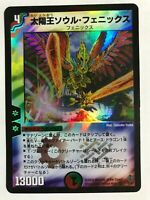 Duel Masters DM 12 Very Rare 5/55 Soul Phoenix, Avatar of Unity Japanese