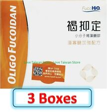 3 Boxes (DHL) - New OLIGO FOUCOIDAN FucoHiQ 褐抑定 小分子 褐藻醣膠 加強配方 ( 3*60pcs=180Pcs )