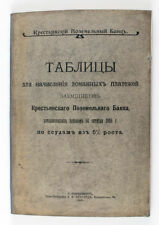 1910 Imperial Russian Peasants BANK Book Tables Manual Calculation of Payment