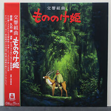 'PRINCESS MONONOKE' Studio Ghibli Symphonic Suite Ltd. Edition Vinyl LP NEW