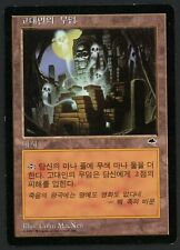 ***1x Korean Ancient Tomb*** MTG Tempest -Kid Icarus-