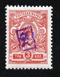 Armenia 1919 stamp Lapin#7 MH CV=70€ lot2